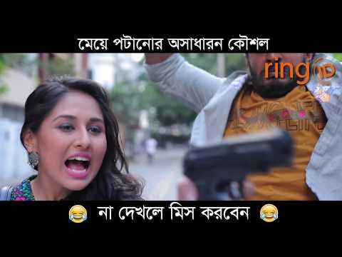 মেয়ে পটানোর অসাধারণ কৌশল , না দেখলে মিস করবেন | Musfiq r Farhan | Papiya | Bangla Natok Funny Clip