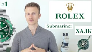 Ролекс Субмаринер оригинал обзор-review. Rolex submariner Hulk 116610lv лучшие часы?
