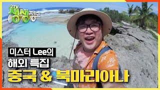 [2TV 생생정보] 다시 보는 해외 특집 명장면! ☆중국 장춘 차간호 어부들&북마리아나 제도 로타☆ | KB…