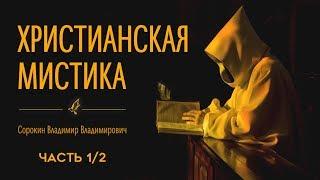 Христианская мистика. Часть 1/2. Сорокин В.В.