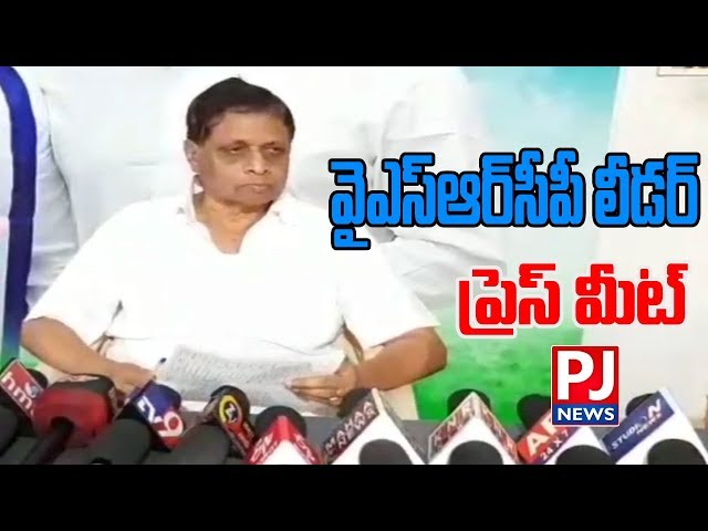 YSRCP Leader Dadi Veerabhadra Rao fires on Chandrababu over comments made on Exit polls | PJ NEWS