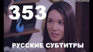 Ты назови 353 серия на русском,турецкий сериал, дата выхода