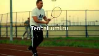 Как научиться играть в Большой Теннис самому!