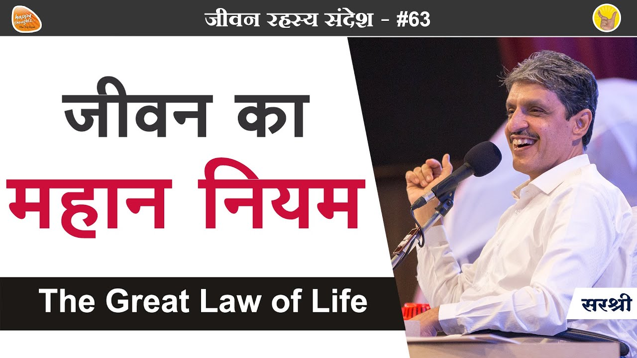 Hindi How To Accept Change And Why The Great Law Of Life By