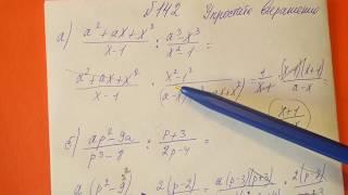 142 Алгебра 8 класс Упростите выражение. Деление дробей примеры решение