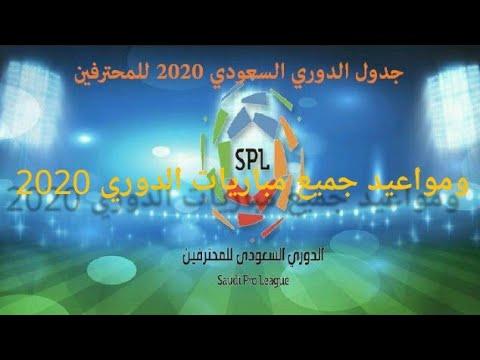 جدول مباريات الدوري السعودي ٢٠١٩ ٢٠٢٠