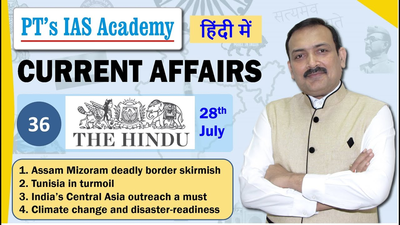 UPSC IAS Current Affairs Series - 36 - The Hindu Editorials for CSE - हिंदी में - PT's IAS ACADEMY