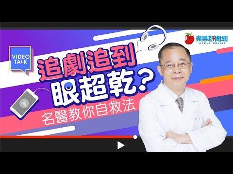 【Video Talk】看了就累 怎解決乾眼症?