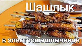 Шашлык в электрошашлычнице (Кавказ-XXL )