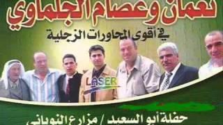 نعمان وعصام الجلماوي - حدايه.avi
