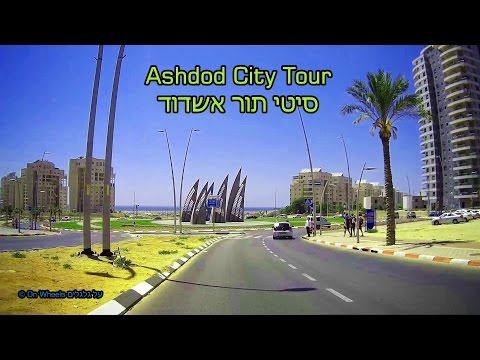 Ashdod City Tour Israel tourism the Mediterranean coast נסיע