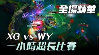 XG vs WS 一小時超長比賽 | 2017 LMS 春季職業聯賽