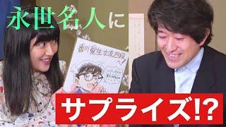 【感動】青山剛昌先生からの『名探偵コナン』直筆色紙サプライズ!!実はまだまだ続きます…【森内俊之九段】