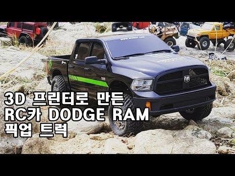 [JK3DRC] 닷지 램 RC카 - DODGE RAM (3D printed rc body)