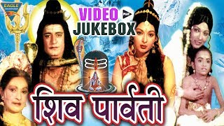 Shiv Parvathi Hindi Movie | Video Songs Jukebox | Aravind Trivedi, Mallika Sarabhai || Eagle Hindi