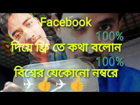 Facebook দিয়ে ফ্রি তে কথা বলোন বিশ্বের যেকোনো নম্বরে (sajal nath kiron) #40
