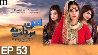 Man Mar Jaye Na - Episode 53 | A Plus HD