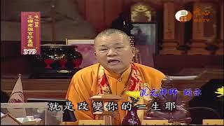 【王禪老祖玄妙真經379】| WXTV唯心電視台