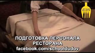 Григорий Дудов обучение официантов выпуск №15 Замена скатерти(, 2014-01-10T22:16:26.000Z)