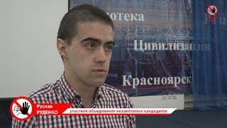 Руслан РУДЕНКО. (Краткое интервью)