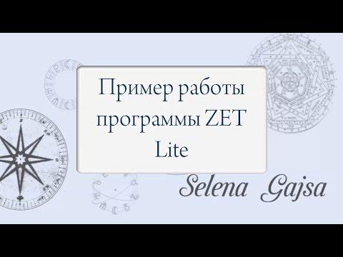 скачать бесплатно программа Zet - фото 8