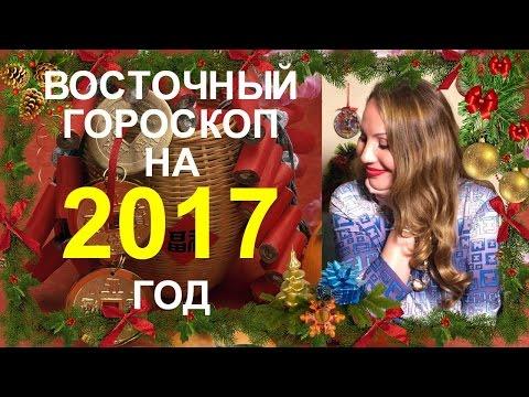 Зодиакальный гороскоп - Официальный сайт газеты «Оракул»