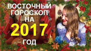 Восточный гороскоп на 2017 год. Советы для всех дает астролог Вера Хубелашвили)