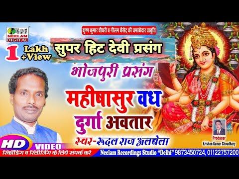 रुदल राज अलबेला | दुर्गा अवतार महीषासुर वध  | (भोजपुरी प्रसंग) | Durga Avtar  Mahishasur vadh