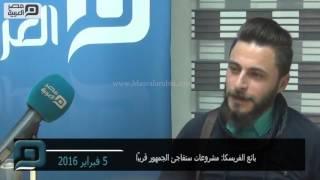مصر العربية | بائع الفريسكا: مشروعات ستفاجئ الجمهور قريبًا