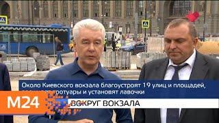 """""""Москва и мир"""": вокруг вокзала и пожар в лагере - Москва 24"""