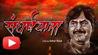 Sangharsh Yatra | Upcoming Marathi Movie | Sharad Kelkar | Shruti Marathe