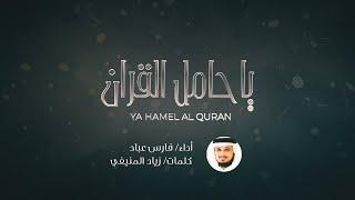 انشودة يا حامل القرآن - فارس عباد