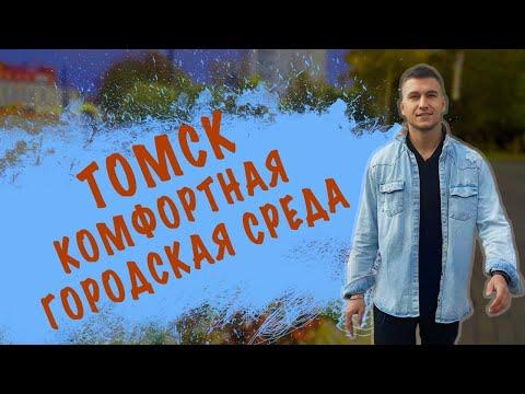 Томск 🏘 Комфортная городская среда 🌳
