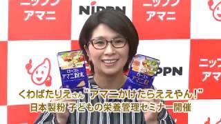 日本製粉が中心となって展開している「アマニフォーラム」は9月19日、最...