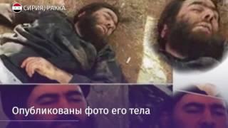 Иранское телевидение подтвердило гибель главаря ИГ