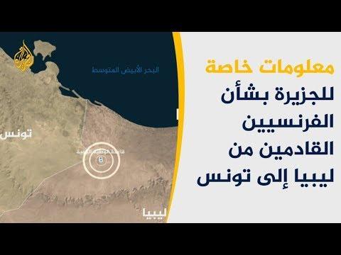 ضباط مخابرات فرنسيون في ليبيا.. لماذا تدعم فرنسا حفتر؟  - نشر قبل 4 ساعة