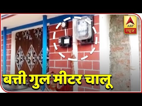 UP: Bahraich villages receive electricity bill without availability of power