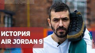 История Кроссовок Air Jordan 9