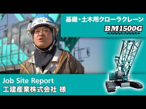 BM1500GのPR動画