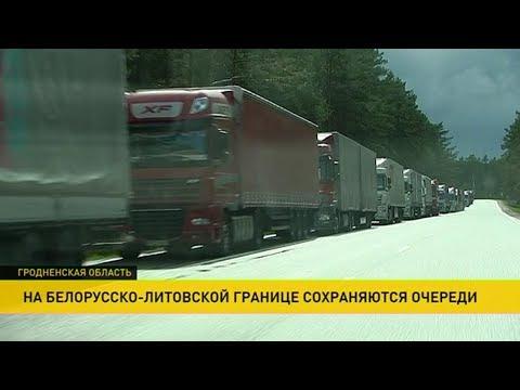 Более тысячи фур застряли на границе - литовская таможня не пропускает!