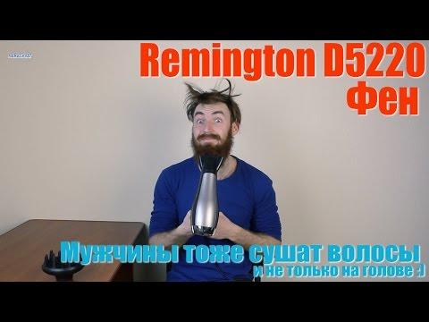 Фен Remington D5220: Мужчины тоже сушат волосы и не только на голове:)