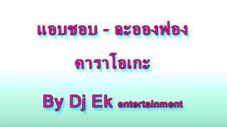 แอบชอบ ละอองฟอง คาราโอเกะ by Dj Ek entertainment