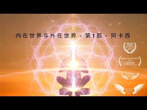 内在世界与外在世界 - 第1部 - 阿卡西 - Inner Worlds Outer Worlds Part 1(Chinese)