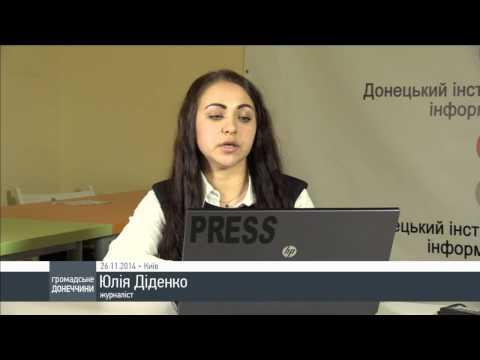 "Донецкий Диалог ""грозит ли Донецку транспортная блокада"""