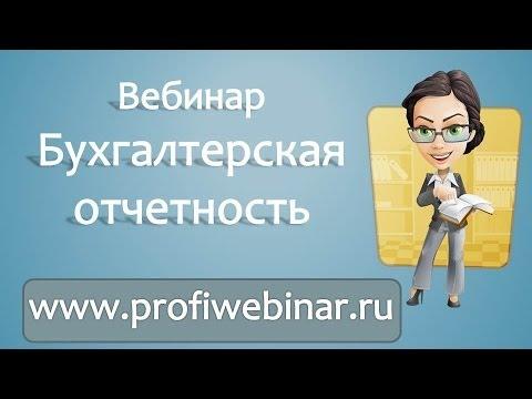 """Вебинар """"Бухгалтерская отчетность"""""""