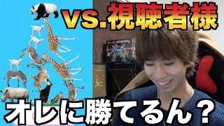 動物タワーで視聴者さんと戦ってみた thumbnail