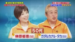踊る!さんま御殿!! 2016年4月26日 160426 内容:家事ダメ女vs家事好き男...