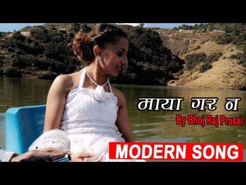 New Modern Song 2017 | Maya Gara Na | माया गर न | Audio | By Bhojraj Prasai