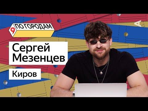 По городам –Сергей