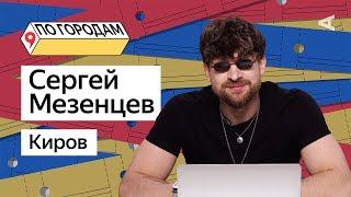 По городам –Сергей Мезенцев и Киров (#2)